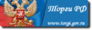 ТОРГИ РФ