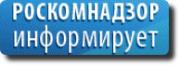 РОСКОМНАДЗОР ИНФОРМИРУЕТ