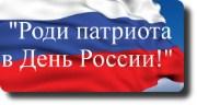 РОДИ ПАТРИОТА В ДЕНЬ РОССИИ