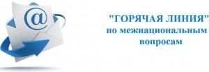 19.08.2015_сайт_горячая линия_в новости + плашка (2)