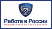 РАБОТА В РОССИИ- ОБЩЕРОССИЙСКАЯ БАЗА ВАКАНСИЙ
