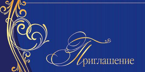 Приглашение на мероприятие открытки