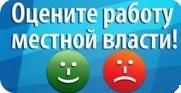 ОЦЕНКА ОМСУ