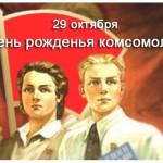 sayt_pozdavlenie-s-dnem-komsomola