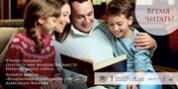 ПРОГРАММА ПРОДВИЖЕНИЯ ЧТЕНИЯ В УЛЬЯНОВСКОЙ ОБЛАСТИ В 2017-2020 ГОДЫ «ВРЕМЯ ЧИТАТЬ!