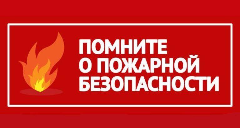 Пожарная безопасность в осенне-зимний период — Муниципальное ...